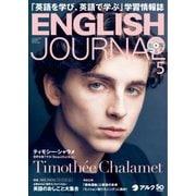 ENGLISH JOURNAL (イングリッシュジャーナル)2019年5月号(アルク) [電子書籍]