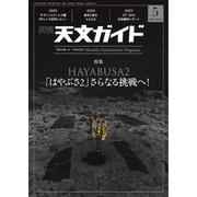 天文ガイド 2019年5月号(誠文堂新光社) [電子書籍]
