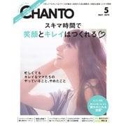 CHANTO(チャント) 2019年5月号(主婦と生活社) [電子書籍]