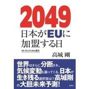 2049 日本がEUに加盟する日 HUMAN3.0の誕生(集英社) [電子書籍]