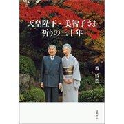天皇陛下・美智子さま 祈りの三十年(文藝春秋) [電子書籍]