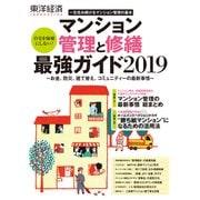 マンション管理と修繕最強ガイド2019(東洋経済新報社) [電子書籍]