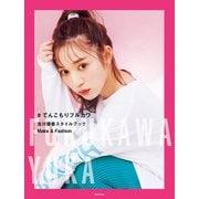#てんこもりフルカワ 古川優香スタイルブック Make&Fashion(KADOKAWA) [電子書籍]