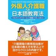 外国人介護職への日本語教育法(日経メディカル開発) [電子書籍]