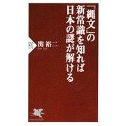 「縄文」の新常識を知れば日本の謎が解ける(PHP研究所) [電子書籍]