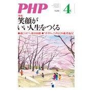 月刊誌PHP 2019年4月号(PHP研究所) [電子書籍]