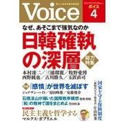 Voice 2019年4月号(PHP研究所) [電子書籍]