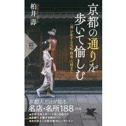 京都の通りを歩いて愉しむ (通)が愛する美味・路地・古刹まで(PHP研究所) [電子書籍]