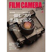 エイムック FILM CAMERA STYLE vol.4(エイ出版社) [電子書籍]