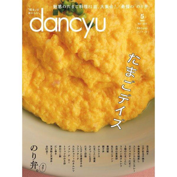 dancyu 2019年5月号(プレジデント社) [電子書籍]