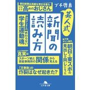 芸人式新聞の読み方(幻冬舎) [電子書籍]