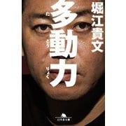 多動力(幻冬舎) [電子書籍]