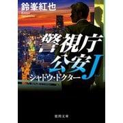 警視庁公安J シャドウ・ドクター(徳間書店) [電子書籍]