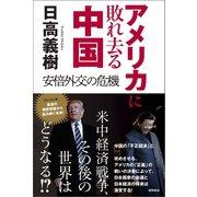アメリカに敗れ去る中国 安倍外交の危機(徳間書店) [電子書籍]