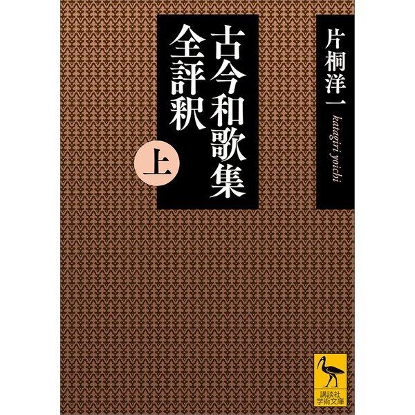 古今和歌集全評釈 (上)(講談社) [電子書籍]