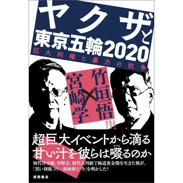 ヤクザと東京五輪2020 巨大利権と暴力の抗争(徳間書店) [電子書籍]