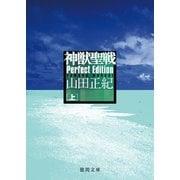 神獣聖戦 Perfect Edition 上(徳間書店) [電子書籍]