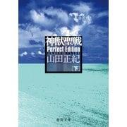 神獣聖戦 Perfect Edition 下(徳間書店) [電子書籍]