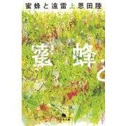 蜜蜂と遠雷(上)(幻冬舎) [電子書籍]