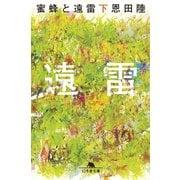 蜜蜂と遠雷(下)(幻冬舎) [電子書籍]