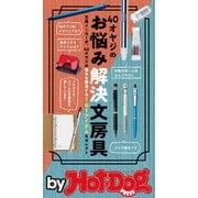 by Hot-Dog PRESS 40オヤジのお悩み解決文房具(講談社) [電子書籍]