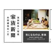 家族新聞(幻冬舎) [電子書籍]