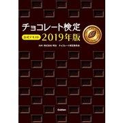チョコレート検定 公式テキスト2019年版(学研) [電子書籍]