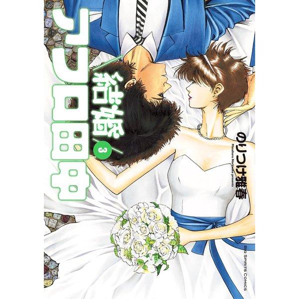 結婚アフロ田中 3(小学館) [電子書籍]