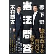 憲法問答(徳間書店) [電子書籍]