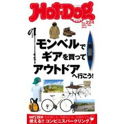 Hot-Dog PRESS no.224 モンベルを買って遊びに行こう!(講談社) [電子書籍]