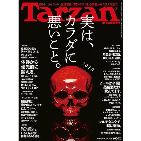 Tarzan (ターザン) 2019年 4月25日号 No.762 (実は、カラダに悪いこと。2019)(マガジンハウス) [電子書籍]