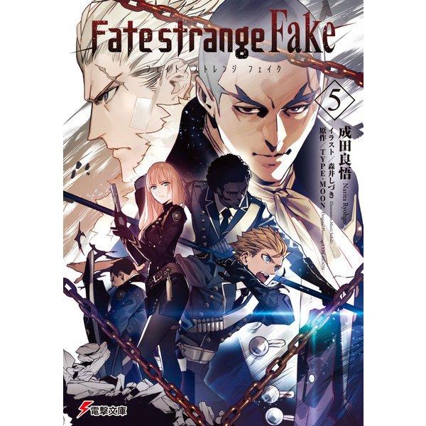 Fate/strange Fake(5)(KADOKAWA) [電子書籍]