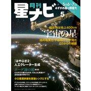 月刊星ナビ 2019年5月号(アストロアーツ) [電子書籍]