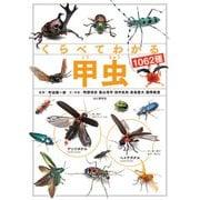 くらべてわかる甲虫1062種(山と溪谷社) [電子書籍]
