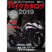 エイムック 最新バイクカタログ2019(エイ出版社) [電子書籍]