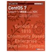 TECHNICAL MASTER はじめてのCent OS 7 Linuxサーバ構築編 1810対応 第2版(秀和システム) [電子書籍]