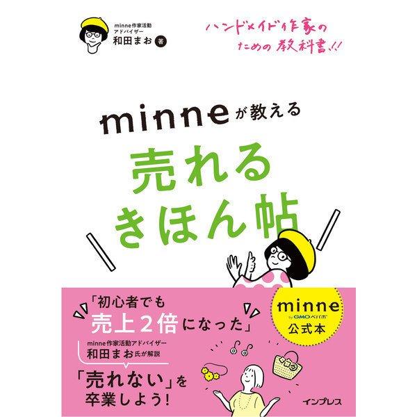 minne公式本 ハンドメイド作家のための教科書!! minneが教える売れるきほん帖(インプレス) [電子書籍]