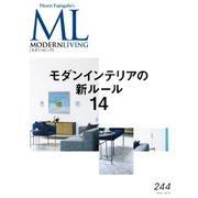 モダンリビング(MODERN LIVING) No.244(ハースト婦人画報社) [電子書籍]