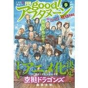 good!アフタヌーン 2019年5号 (2019年4月5日発売)(講談社) [電子書籍]