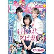 Sho-Comi 2019年9号(2019年4月5日発売)(小学館) [電子書籍]