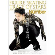 Number PLUS 「FIGURE SKATING TRACE OF STARS 2018-2019 フィギュアスケート 銀盤の不死鳥。」 (Sports Graphic Number PLUS(スポーツ・グラフィック ナンバープラス)(文藝春秋) [電子書籍]
