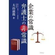 企業の常識 弁護士の非常識(BookWay) [電子書籍]