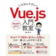 いちばんやさしい Vue.js 入門教室(ソーテック社) [電子書籍]