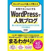 WordPressの達人が教える 本気でカッコよくするWordPressで人気ブログ 思いどおりのブログにカスタマイズするプロの技43(ソーテック社) [電子書籍]