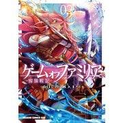 ゲーム オブ ファミリア-家族戦記- 02(KADOKAWA) [電子書籍]