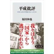 平成批評 日本人はなぜ目覚めなかったのか(KADOKAWA) [電子書籍]