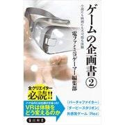 ゲームの企画書(2) 小説にも映画にも不可能な体験(KADOKAWA) [電子書籍]