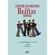 ビートルズ全213曲のカバー・ベスト10 Cover Rankings Of All Beatles Songs(リットーミュージック) [電子書籍]