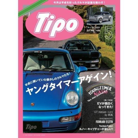 Tipo(ティーポ) No.359(ネコ・パブリッシング) [電子書籍]