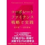 コーポレートファイナンス 戦略と実践(ダイヤモンド社) [電子書籍]